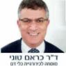"""ד""""ר כראם טוני בחיפה"""