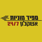 ספיד מוניות אשקלון 24/7