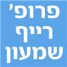 פרופ' רייף שמעון - תמונת לוגו