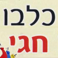 כלבו חגי בחיפה
