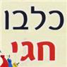 כלבו חגי - תמונת לוגו