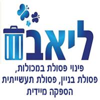 """ליאב- פינוי פסולת ומכולות בע""""מ"""