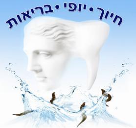 """ד""""ר בטשוילי שמואל"""