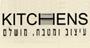 קיטשנס-kitchens