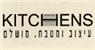 קיטשנס-kitchens - תמונת לוגו