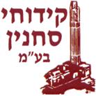קידוחי סכנין בחיפה