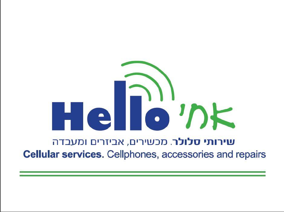 הלו אחי-שירותי סלולר