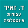 ד. זאיד - עבודות אינסטלציה - תמונת לוגו