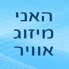 האני מיזוג אויר בחיפה