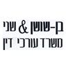 """עו""""ד ונוטריון בן שושן - אורי - תמונת לוגו"""
