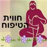 חווית הטיפוח - תמונת לוגו