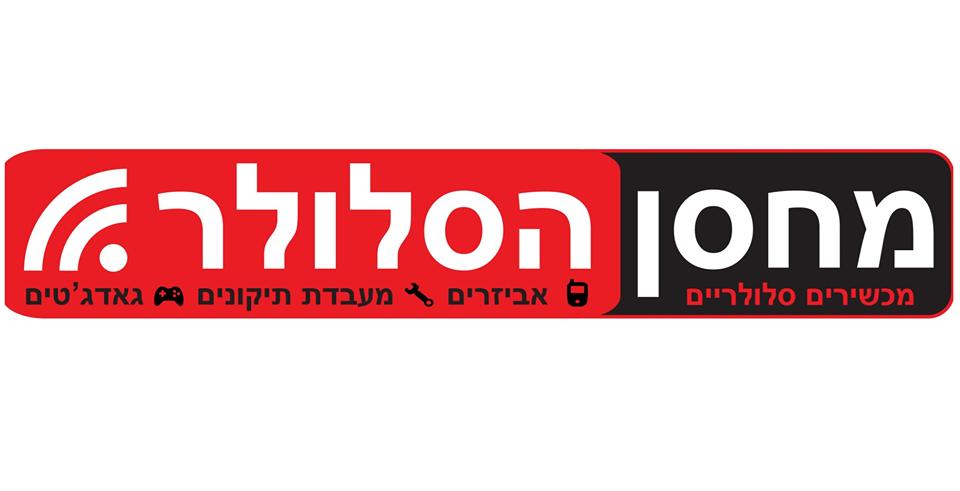 מחסן הסלולר בירושלים