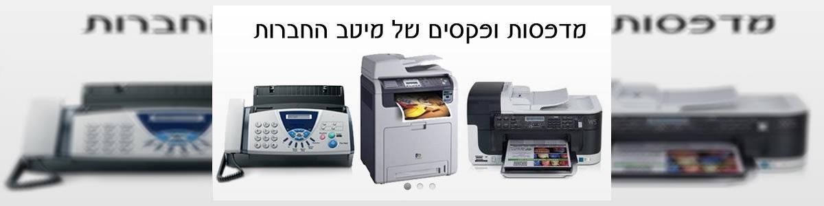 טריפל אס פתרונות הדפסה - תמונה ראשית