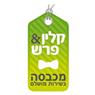 מכבסת קלין & פרש - תמונת לוגו