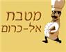 קייטרינג הכרם - תמונת לוגו