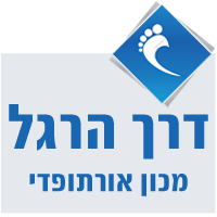 דרך הרגל - תמונת לוגו