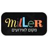 מילר - מקום לאירועים בראשון לציון