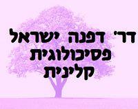 דפנה ישראל