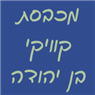 מכבסת קוויקי בן יהודה - תמונת לוגו