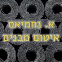 א. נחמיאס איטום מבנים בתל אביב