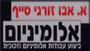 א.אבו זורגי סייף אלומיניום