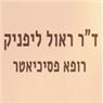 """ד""""ר ראול ליפניק בתל אביב"""