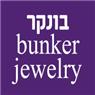 בונקר bunker jewelry ברמת גן