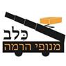 כלב מנופי הרמה בירושלים