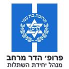 פרופ' מרחב הדר-מנהל יחידת השתלות בירושלים
