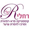 רחלי קוסמטיקה- מרכז להסרת שיער בירושלים