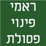 ראמי פינוי פסולת - תמונת לוגו