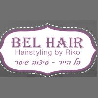 בל-הייר-עיצוב שיער בגבעתיים