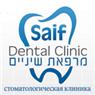 """מרפאת שיניים ד""""ר סייף - תמונת לוגו"""
