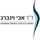 """ד""""ר אבי וינברג - תמונת לוגו"""