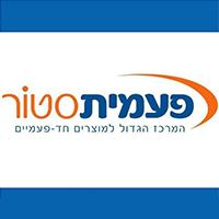 פעמית סטור באשדוד