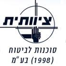 """ציוותית סוכנות לביטוח (1998) בע""""מ בתל אביב"""