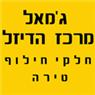 מרכז הדיזל- לוגו