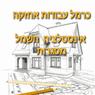 כרמל עבודות אחזקה בחיפה