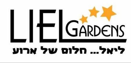 ליאל גרדן liel gardens