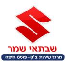 """ק.ס. מוסך שבתאי שמר בע""""מ בחיפה"""
