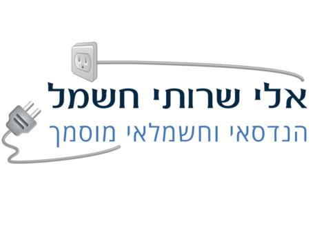 אלי שירותי חשמל - תמונת לוגו