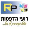 רועי הדפסות - תמונת לוגו