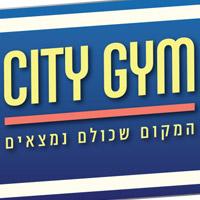 סיטי ג'ים ירושלים