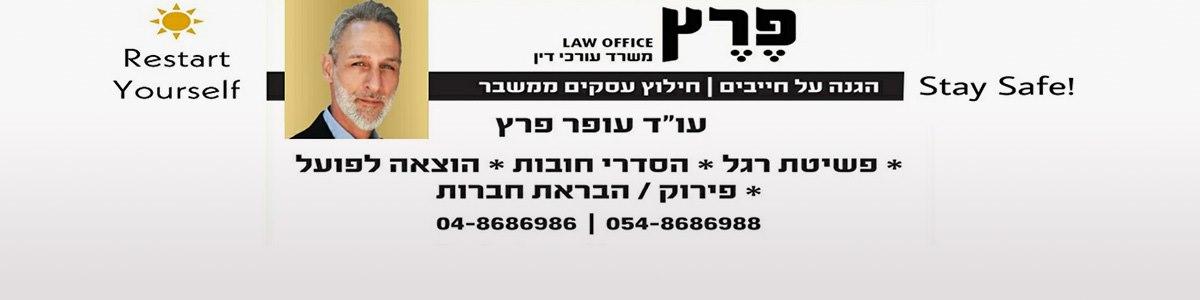 עופר פרץ-משרד עורכי דין - תמונה ראשית
