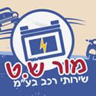 מור-חלקי חילוף ומצברים בתל אביב