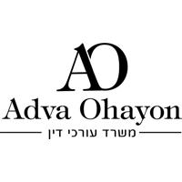 אדווה אוחיון משרד עורכי דין