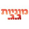 מוניות ג.ג. מבשרת ציון - תמונת לוגו