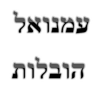 עמנואל הובלות