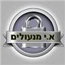 א.י. מנעולים - תמונת לוגו