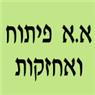 א.א פיתוח ואחזקות - תמונת לוגו